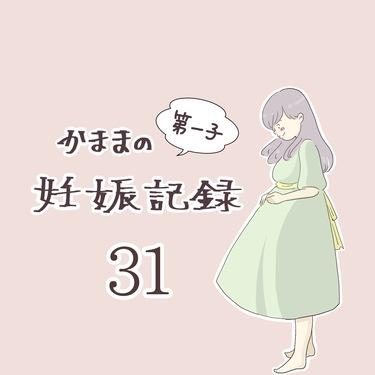 かままの(第一子)妊娠記録 31【かまま漫画】