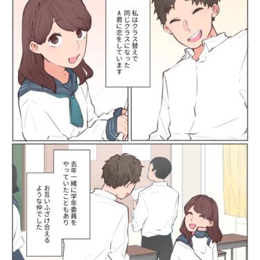 この恋、続けます【Lovely漫画】