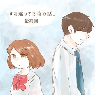 すれ違ってた時の話。11(完)【ゆめの漫画】