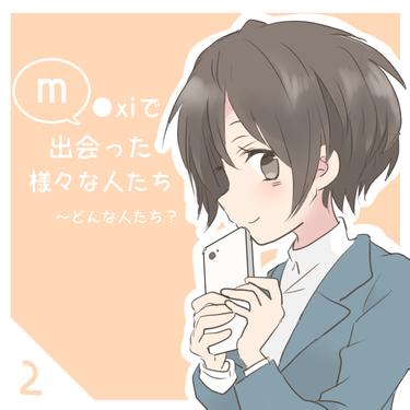 趣味で繋がるSNSで出会った様々な人たち2【倉間漫画】