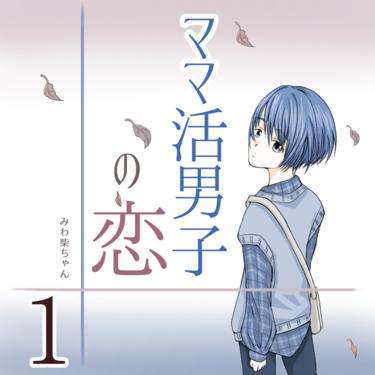 ママ活男子の恋 1【みわ柴ちゃん漫画】