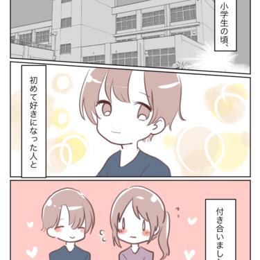 初めて恋をした人が【Lovely漫画】