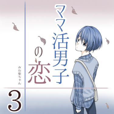 【最新話】ママ活男子の恋 3【みわ柴ちゃん漫画】