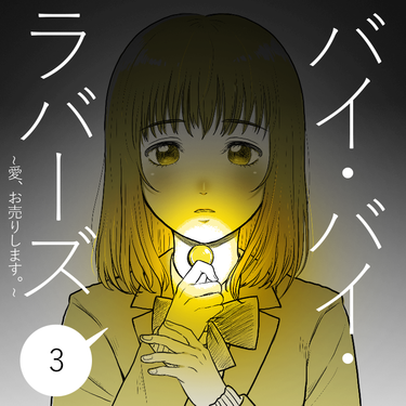 バイ・バイ・ラバーズ~愛、お売りします。~3(1)【Lovely創作漫画】