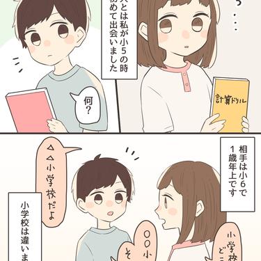 片想い、現在進行形【Lovely漫画】