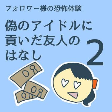 偽のアイドルに貢いだ友人のはなし2【稲漫画】