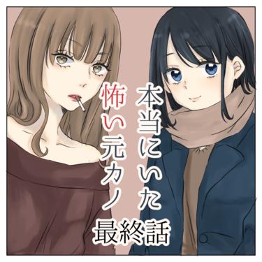 【最新話】本当にいた怖い元カノ 15(最終話)【みぎまがり漫画】