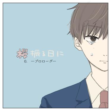 【新連載】桜振る日に 0 -プロローグ-【みぎまがり漫画】