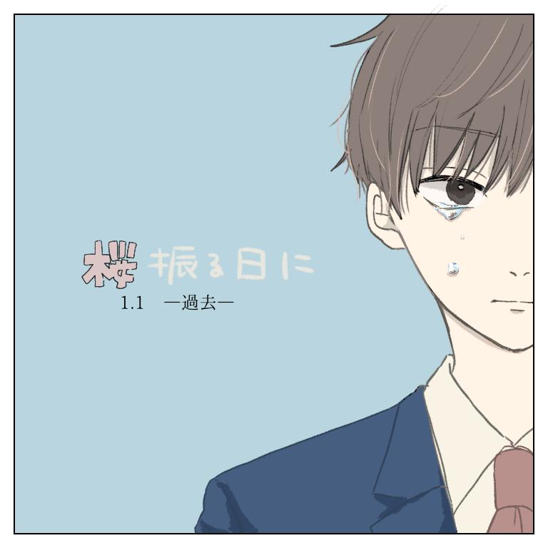 【新連載】桜振る日に 1.1-過去-【みぎまがり漫画】