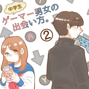 【最新話】ゲーマー男女の出会い方。2【ゆめの漫画】