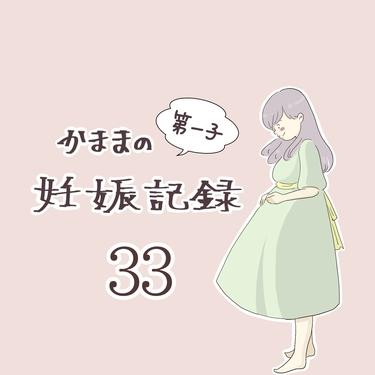 【最新話】かままの(第一子)妊娠記録 33【かまま漫画】