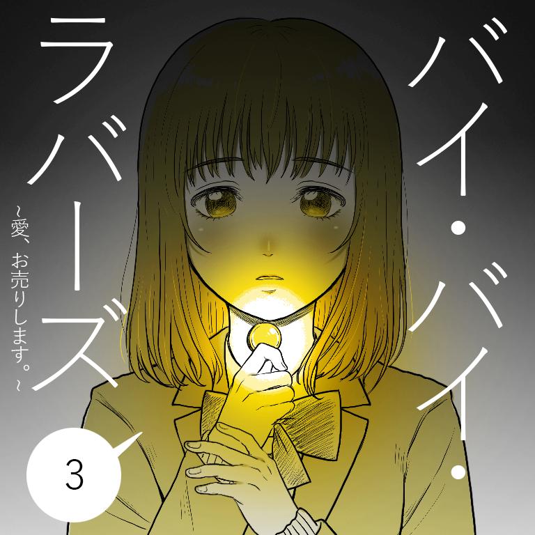 【最新話】バイ・バイ・ラバーズ~愛、お売りします。~3(2)【Lovely創作漫画】