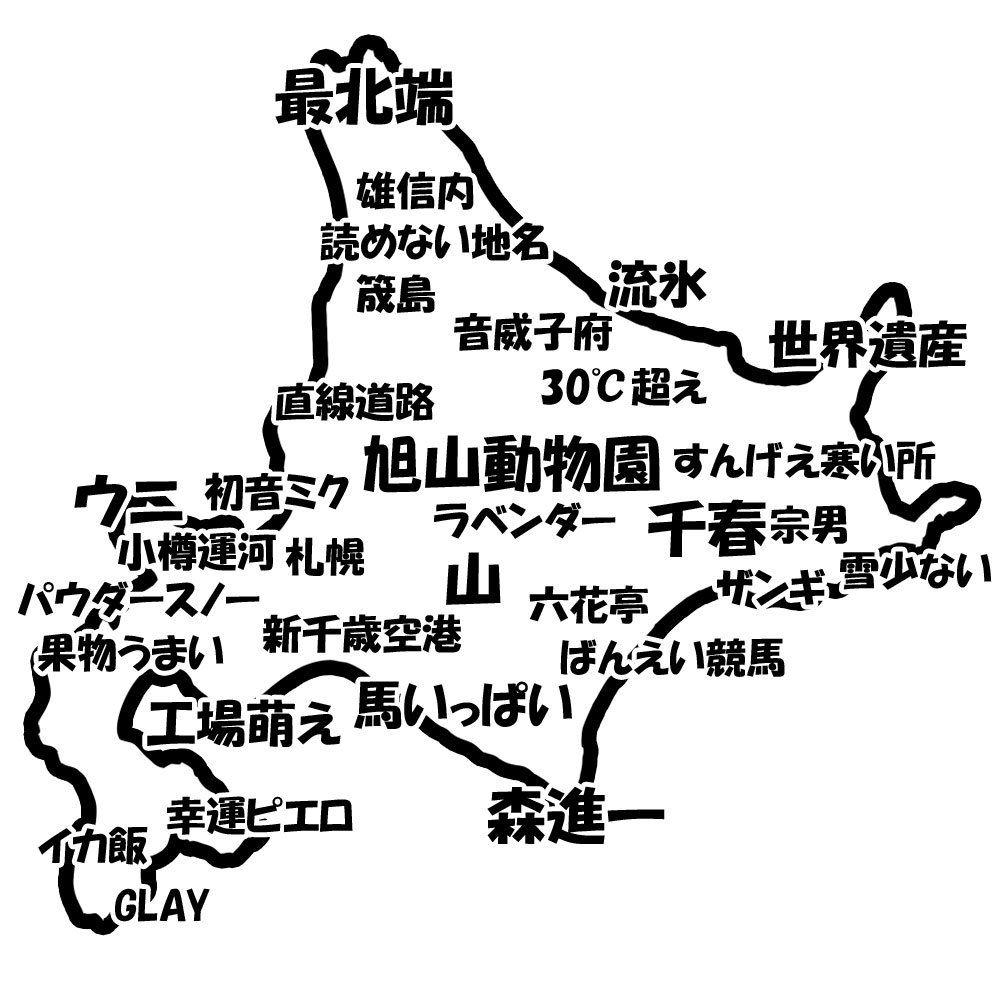 北海道のあるあるまとめ!道民は完全に共感のご当地ネタ!他県民は驚き!