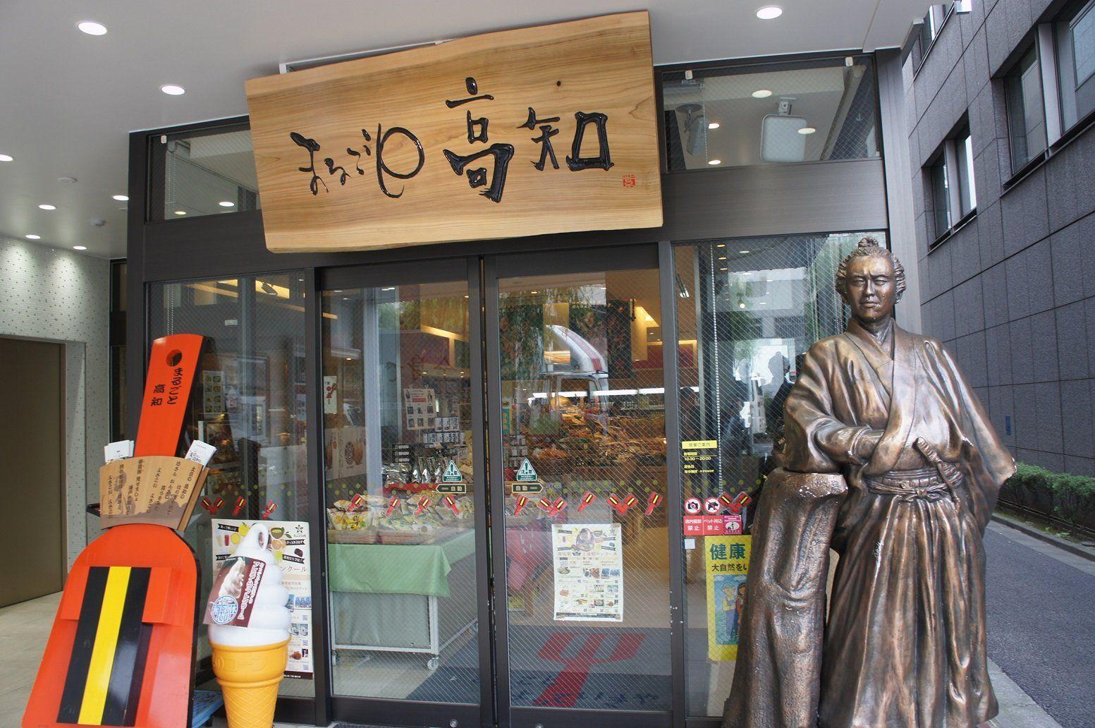 高知アンテナショップは東京銀座に!まるごと高知で坂本龍馬と観光情報!