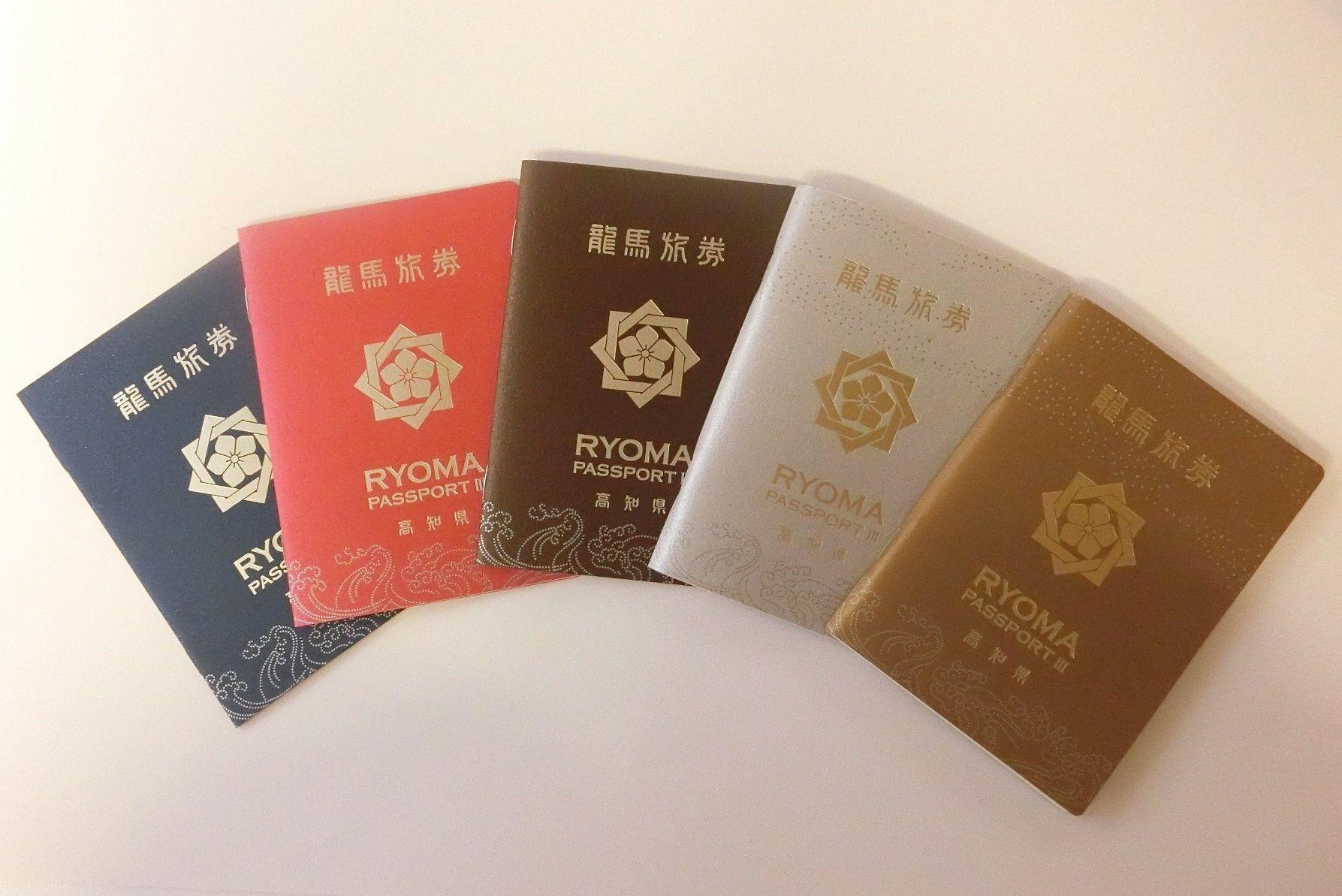 龍馬パスポートって何?高知観光にお得なアイテム!申請書⇒即交付!
