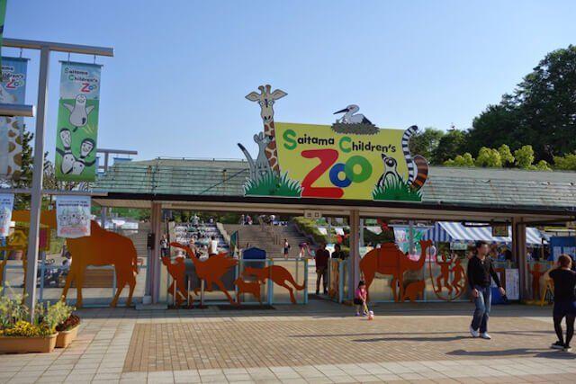 東松山にある埼玉こども動物自然公園!入場料・アクセス方法・混雑情報!