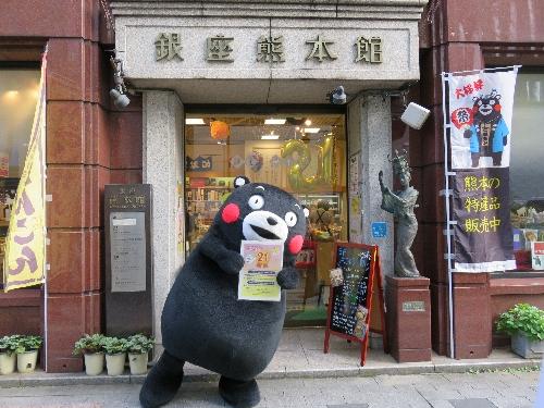 熊本アンテナショップで特産品を購入。地震の復興支援にもなる!