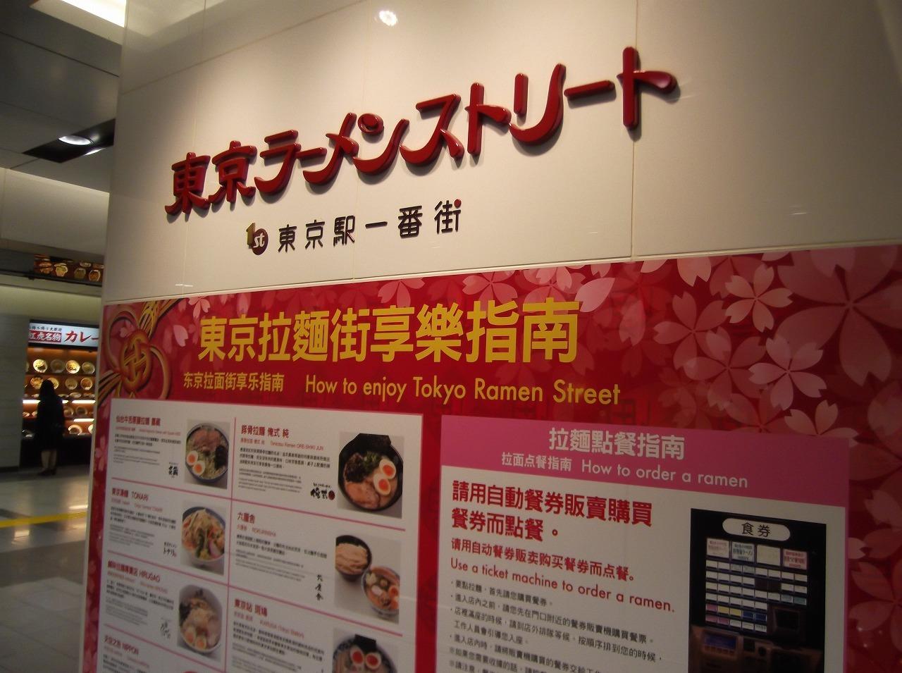東京駅のラーメンストリートの場所や行き方は?人気店ランキング!