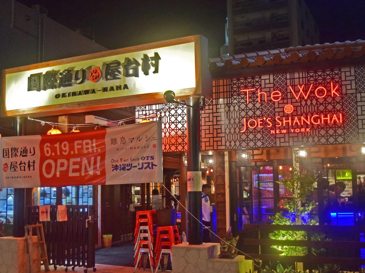 沖縄国際通り屋台村の営業時間は?人気の沖縄料理のお店や営業時間をご紹介!