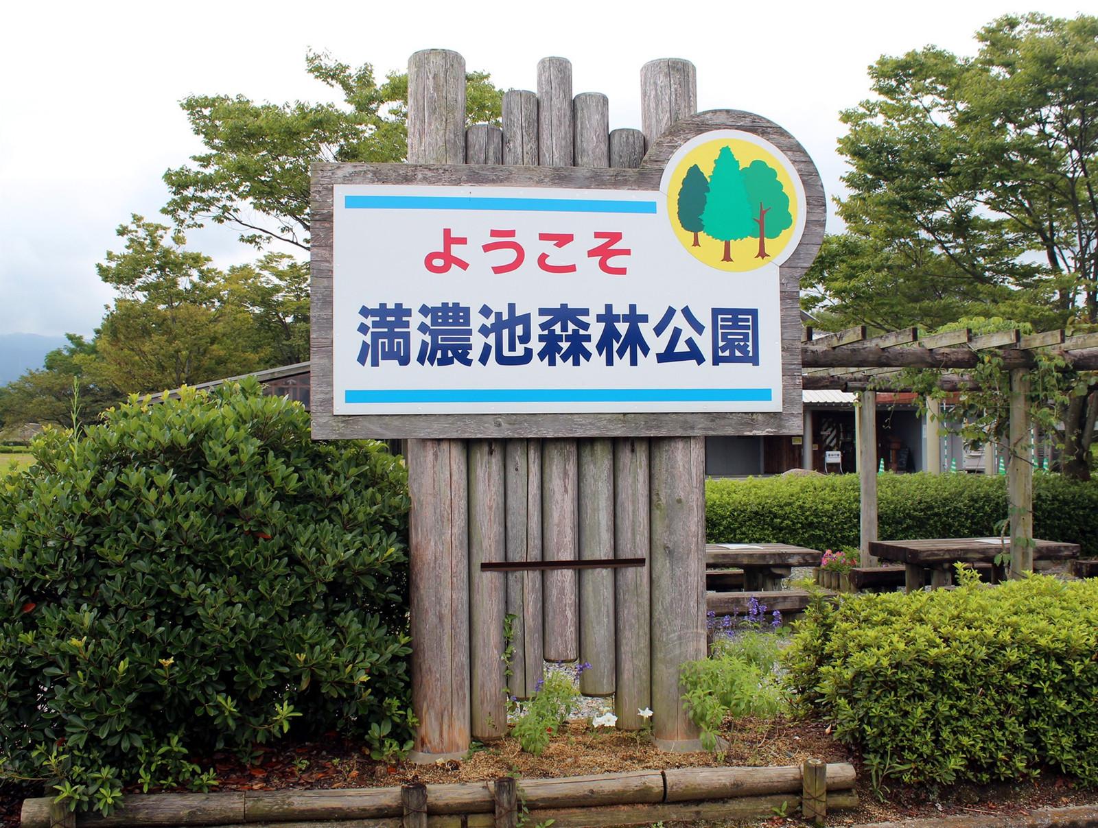 満濃池を囲む森林公園は癒しのスポット!日本一のため池でリフレッシュ!