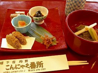 こんにゃく番所・丹野こんにゃくで懐石料理を堪能!営業時間やお値段は?