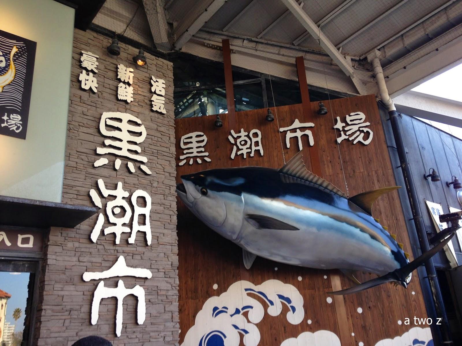 和歌山黒潮市場特集!おすすめのランチや人気のお土産まで一挙ご紹介