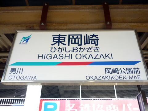 東岡崎駅周辺情報を調査!おすすめのカフェや居酒屋・ホテルなど!