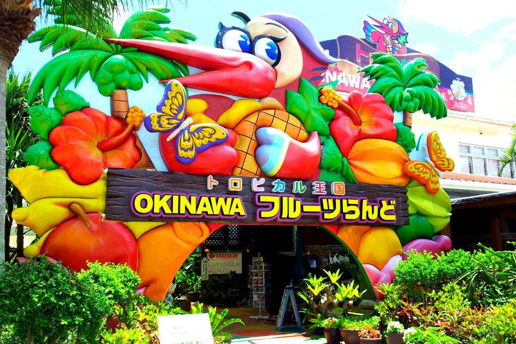 OKINAWAフルーツランドで熱帯果樹園を満喫しよう!食べ放題もあり!