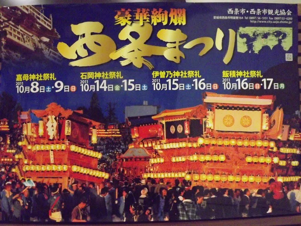 愛媛県の西条祭り見所チェック!日程やアクセス方法も!『川入り』は見逃せない?