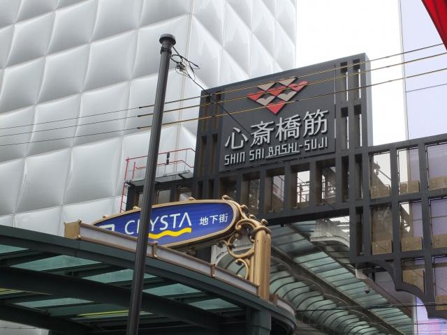 心斎橋を観光しよう!おすすめスポット紹介!子供も一緒に楽しめる場所あり