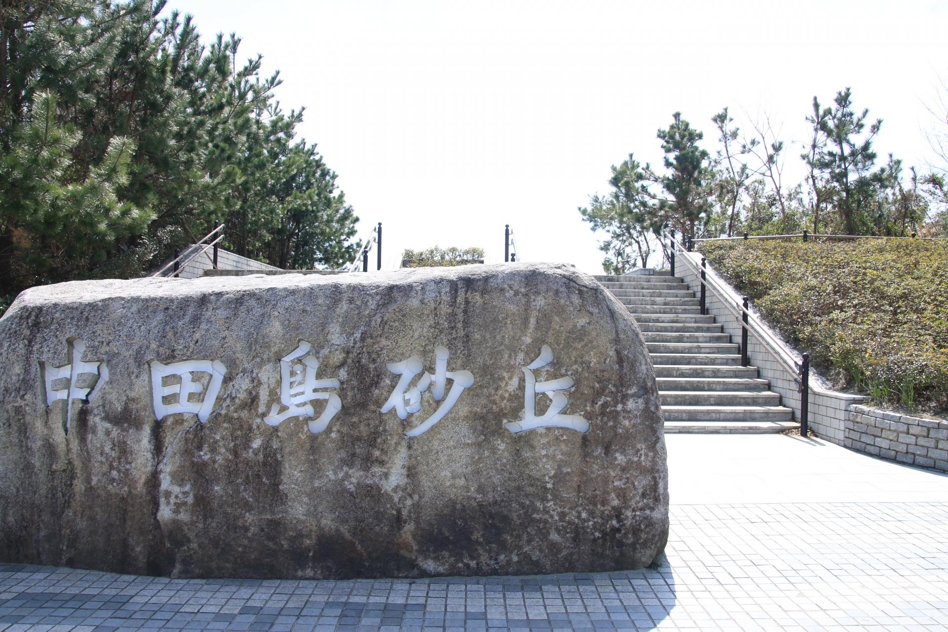 浜松の中田島砂丘を観光しよう!実はデートコースとしても有名!