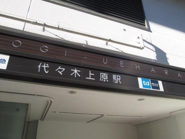 代々木上原の按田餃子はミシュランガイドにも選出!その他の美味しい店もご紹介!