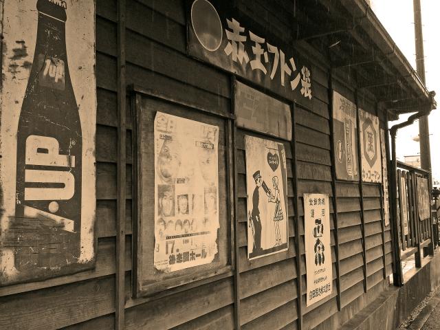 日本昭和村とは?料金やアクセスなど温泉や道の駅もある人気施設を徹底紹介!