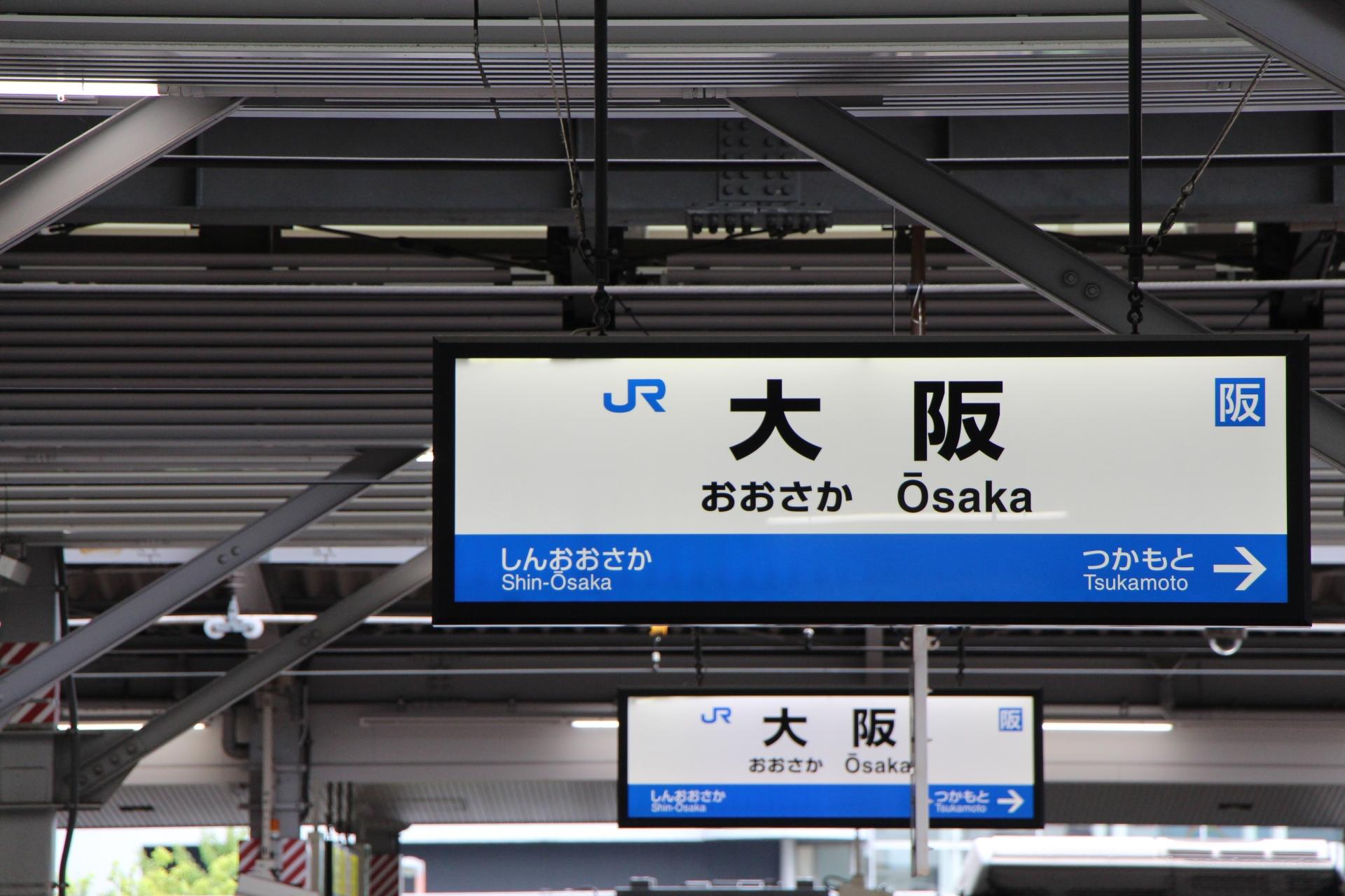 大阪駅のコインロッカー場所まとめ!改札内にもある?穴場も紹介!