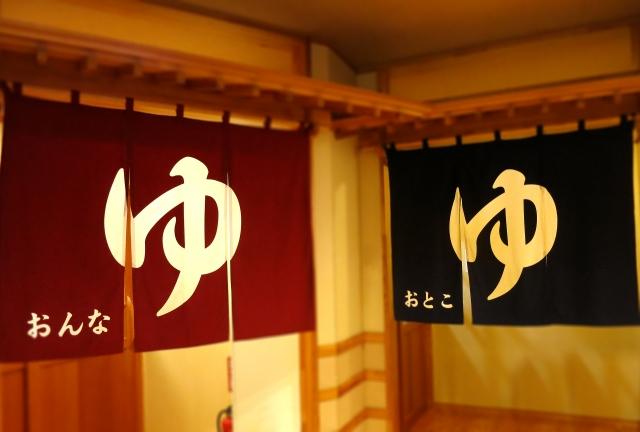中野周辺の人気銭湯TOP5!サウナがある施設もおすすめ!
