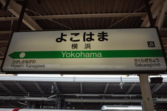 横浜駅の喫煙所は?西口や東口などタバコが吸える場所まとめ!