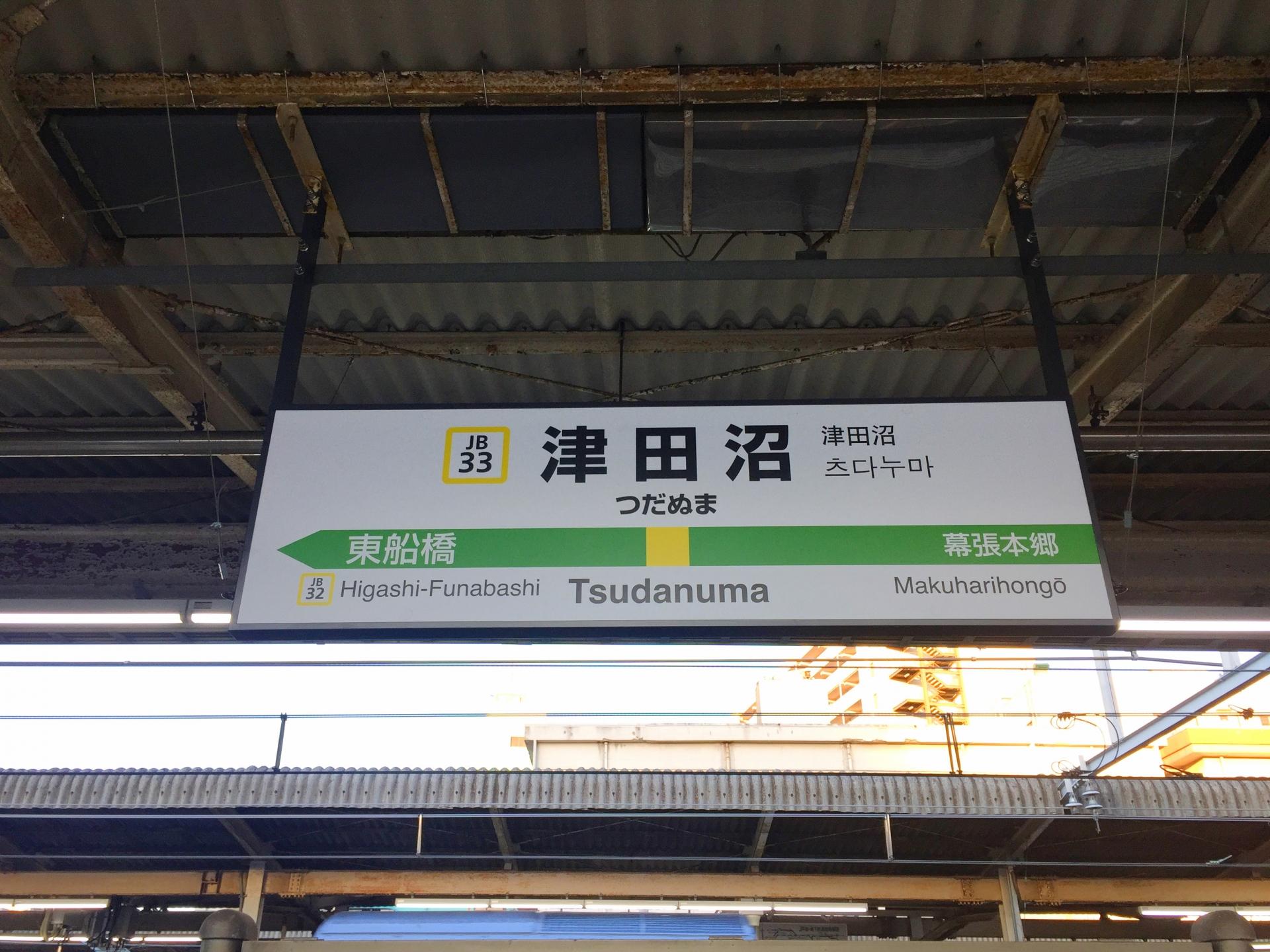 津田沼の本屋まとめ!大きい書店からマニア向けのお店まで一挙ご紹介!