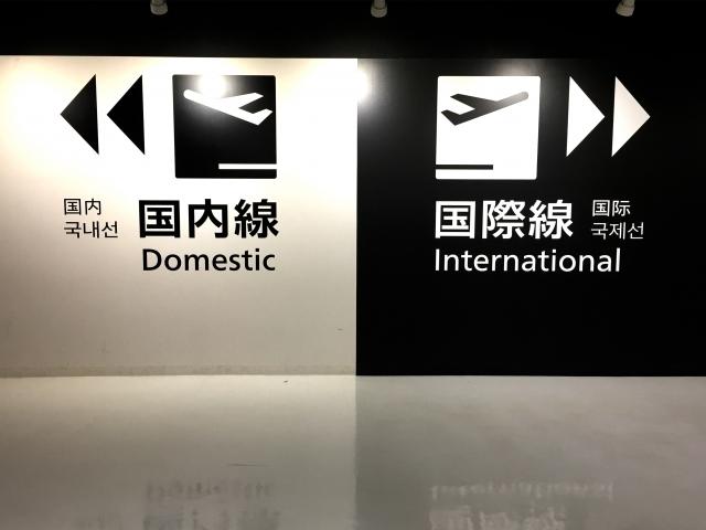 成田空港で時間つぶしをする方法!深夜の過ごし方や周辺の温泉施設も紹介!