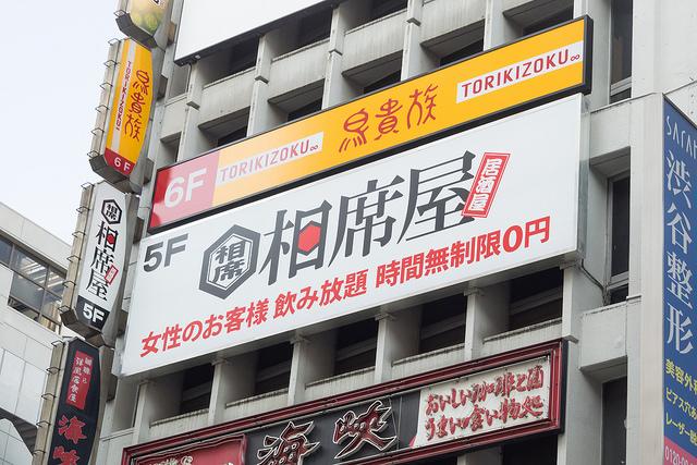 名古屋の相席屋おすすめ15選!口コミ人気や1人で入れるスポットもご紹介