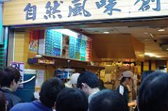 古早味豆花で人気の台湾スイーツを堪能!おすすめメニューや値段もご紹介!