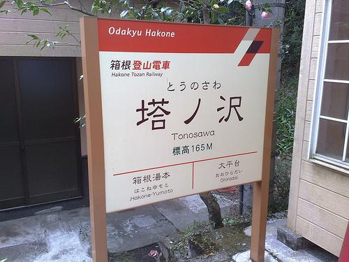 塔ノ沢のおすすめ観光スポット15選!パワースポットや温泉もあり!