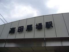 高田馬場を観光するなら?人気グルメから穴場までおすすめスポットをご紹介!