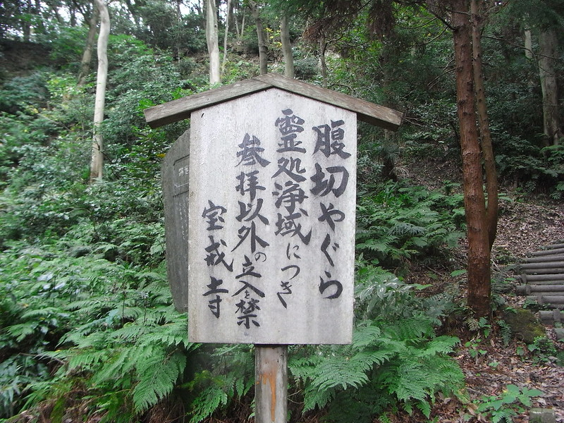 北条高時腹切りやぐら(鎌倉)は立ち入り禁止の心霊スポット!場所やアクセスは?