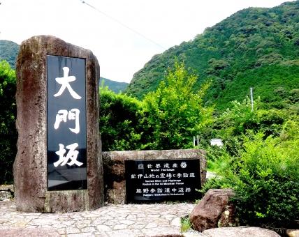 熊野古道の散策コース「大門坂から那智の滝」は初心者にもおすすめ!