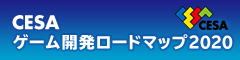 CESAゲーム開発技術ロードマップ2020年度版