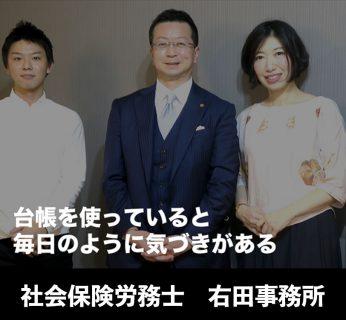 社会保険労務士 右田事務所