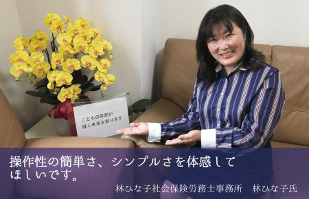 林ひな子社会保険労務士事務所 林ひな子氏