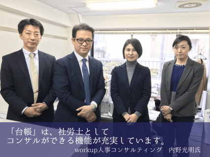 株式会社workup人事コンサルティング 社会保険労務士 内野光明事務所 内野光明氏