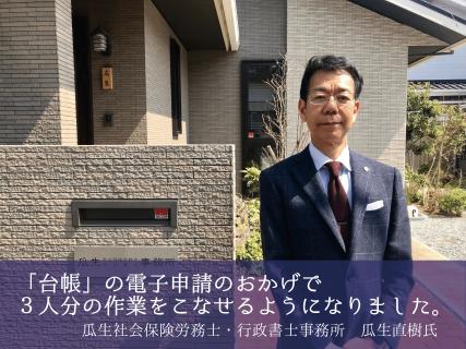【導入事例】瓜生社会保険労務士行政書士事務所 瓜生 直樹 氏