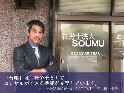 【導入事例】社会保険労務士法人SOUMU 草村 健一朗 氏